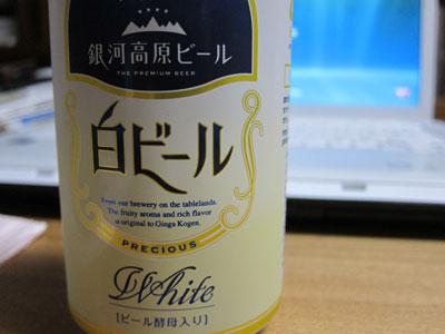 1303銀河高原白ビール