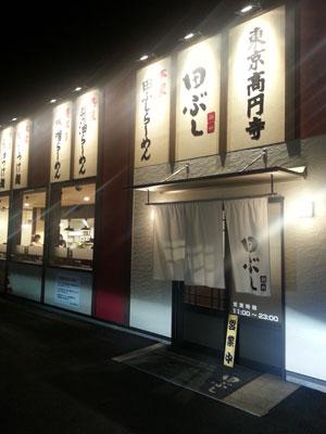 1304田ぶし静岡店