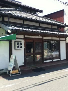 1304鈴木酒店