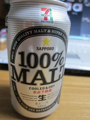 1305セブンのビール
