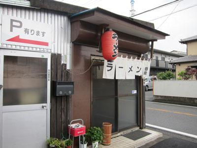 1306田島ラーメン