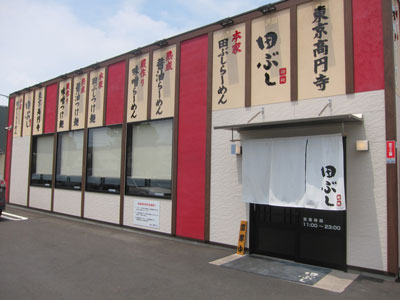 1307田ぶし