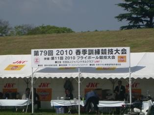 20100424a.jpg