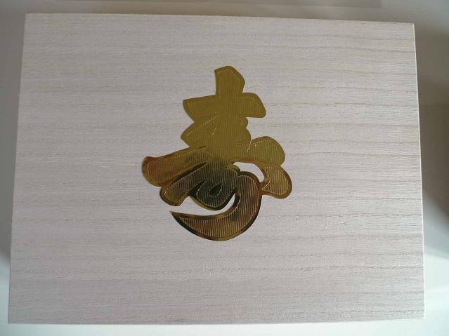 2011 shougatsu  (2)