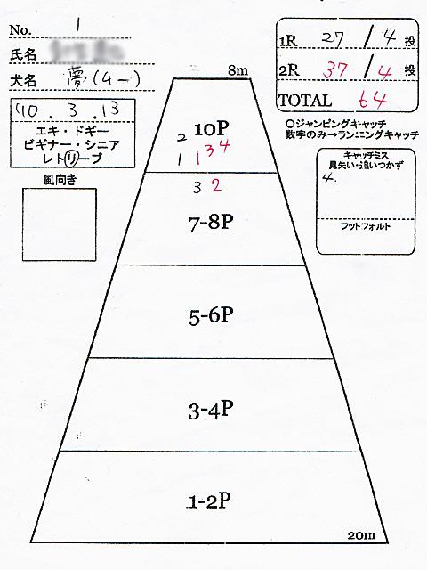 CCI20100323_00001.jpg