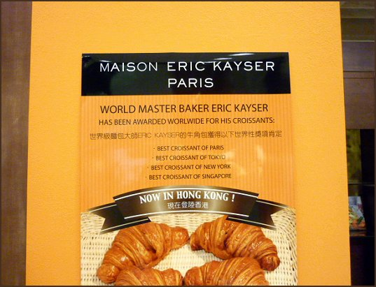 Maison Eric Kayser 香港+枠