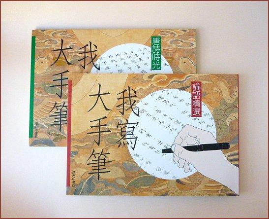 えんぴつで書く 香港版+枠