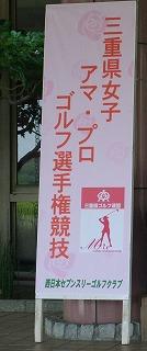 三重県プロアマ 008