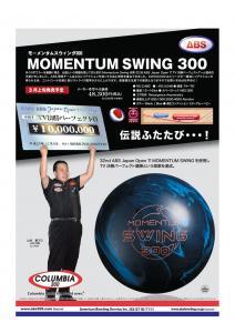 momentum_swing300