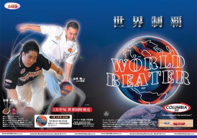 world_beater
