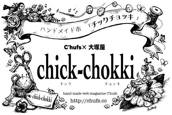 chickcho.jpg