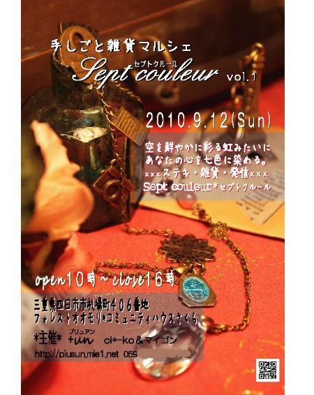 sept-poster1.jpg