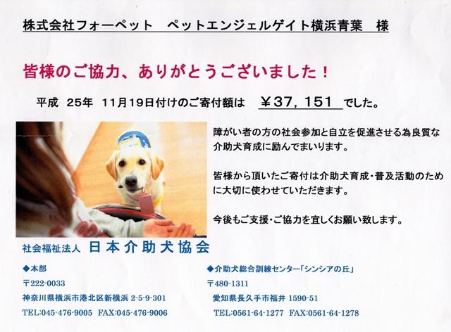 介助犬募金
