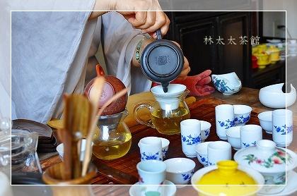 林太太茶館 (3)