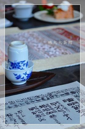 林太太茶館 (4)