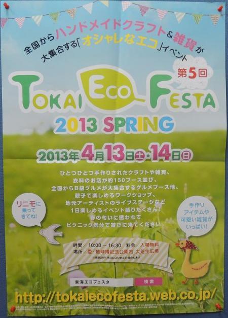 toukaieco_sc.jpg