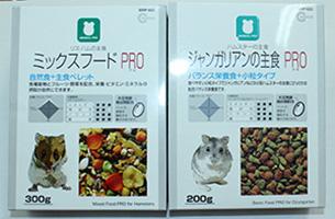 131116_小動物SALE商品1