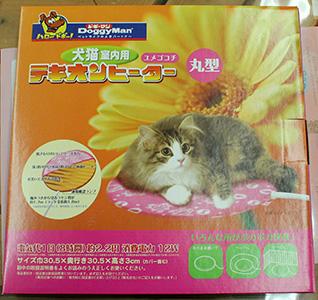 131123_犬猫用品5