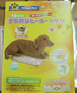 131123_犬猫用品4