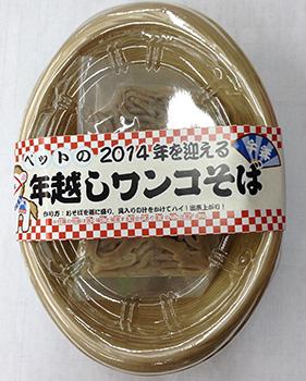131228_そば1