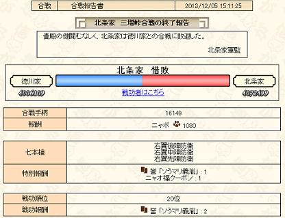 かっせん1205