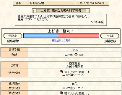 かっせん1216