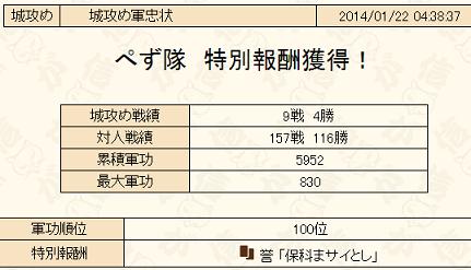 しろぜめ0121