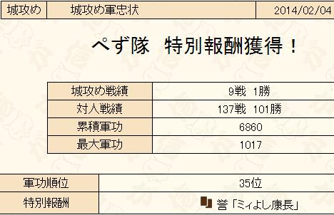 しろぜめ0203