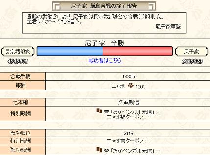 かっせん1105