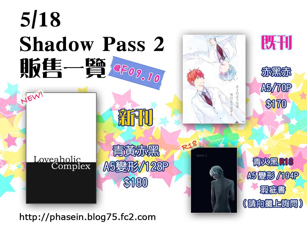 Shadow Pass 2 販售物拷貝