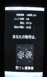京都迷宮パズル