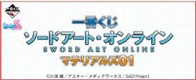 ソード・アート・オンライン
