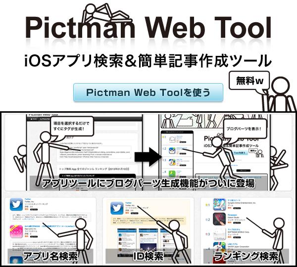Pictman Web Tool