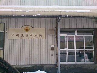 市川燻製店