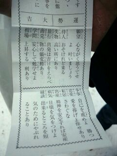 2012おみくじ