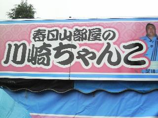 川崎ちゃんこかんばん
