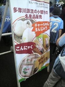 小菅村カンバン