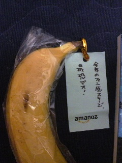 AMANOZバナナ