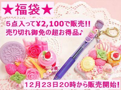 ピンク・ベリー 福袋(デコスイーツver.)