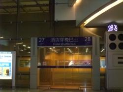 Hong02空港