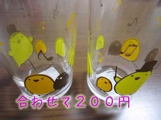 合わせて200円