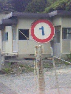 制限速度1