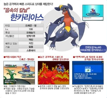 韓国最強 ガブリアス