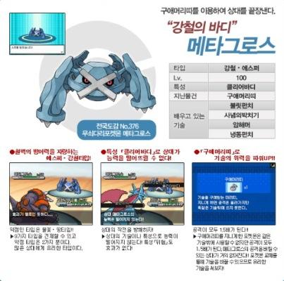 韓国最強 メタグロス