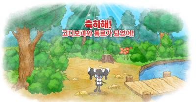 韓国ゴチミル3