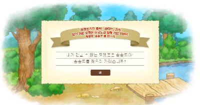 韓国ワタッコ1