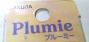 プルーミー1