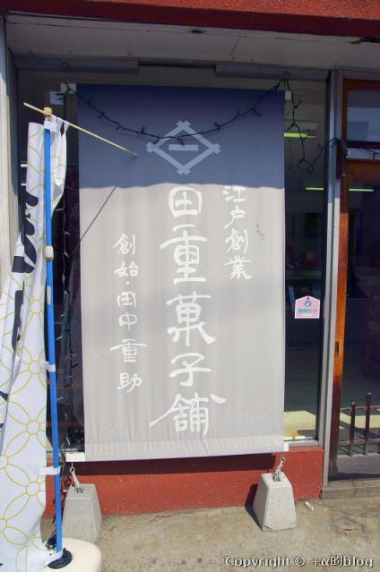 shichinohe1208g_eip.jpg