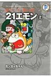 21emon2.jpg