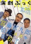 engekibook201106.jpg